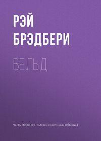 Рэй Брэдбери -Вельд