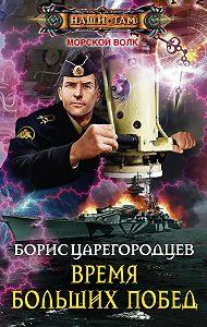 Борис Царегородцев -Время больших побед