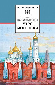 Василий Лебедев - Утро Московии