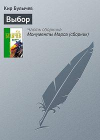 Кир Булычев -Выбор