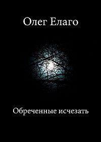 Олег Елаго -Обреченные исчезать