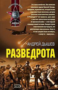Андрей Дышев - Разведрота (сборник)