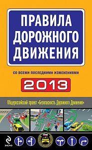 Сборник -Правила дорожного движения 2013 (со всеми последними изменениями)