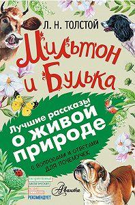Лев Толстой -Мильтон и Булька. С вопросами и ответами для почемучек