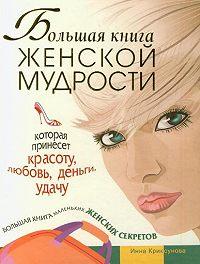 Инна Криксунова -Большая книга женской мудрости