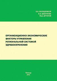 А. А. Шабунова -Организационно-экономические факторы управления региональной системой здравоохранения
