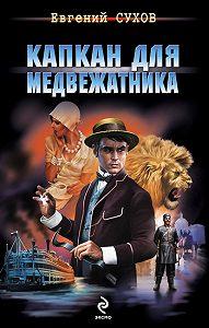 Евгений Сухов -Капкан для медвежатника