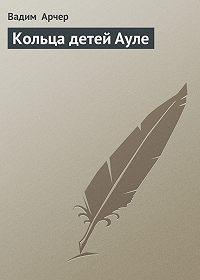 Вадим Арчер -Кольца детей Ауле