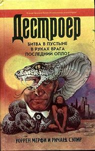 Ричард Сэпир -Битва в пустыне
