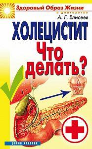 Александр Геннадьевич Елисеев -Холецистит. Что делать?