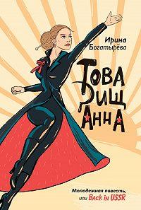 Ирина Богатырева -Товарищ Анна (сборник)