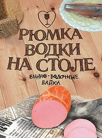 Коллектив авторов -Рюмка водки на столе (сборник)