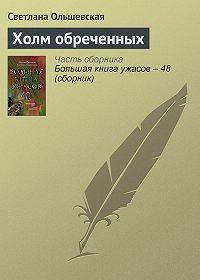 Светлана Ольшевская -Холм обреченных