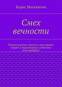 Борис Москвитин - Смех вечности