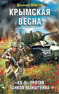 Даниил Веков -Крымская весна. «КВ-9» против танков Манштейна