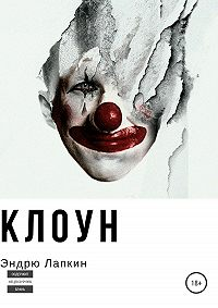 Эндрю Лапкин -Клоун