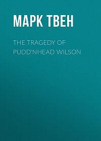 Марк Твен -The Tragedy of Pudd'nhead Wilson