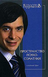 Андрей Курпатов - Пространство психосоматики