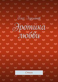 Олег Лукьянов - Эротика любви