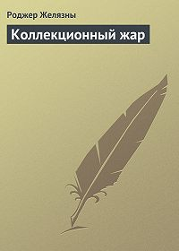 Роджер Желязны -Коллекционный жар