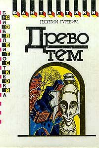 Георгий Гуревич -Древо тем