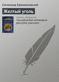 Сигизмунд Кржижановский -Желтый уголь