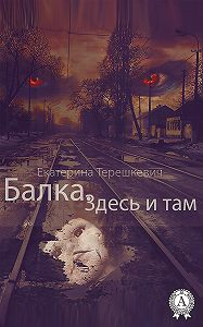 Екатерина Терешкевич -Балка. Здесь и там