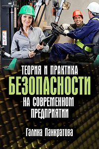 Галина Панкратова - Теория и практика безопасности на современном предприятии