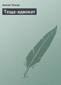 Антон Чехов -Теща-адвокат