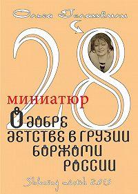 Ольга Гелашвили - 28 миниатюр о добре, детстве в Грузии, Боржоми, России