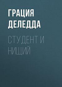 Грация Деледда -Студент и нищий