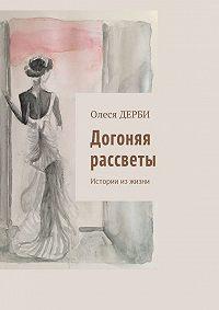 Олеся ДЕРБИ -Догоняя рассветы. Истории из жизни