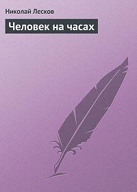 Николай Лесков -Человек на часах
