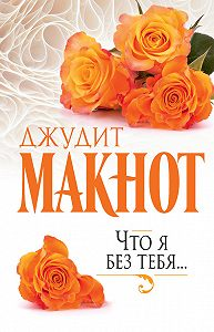 Джудит Макнот -Что я без тебя…