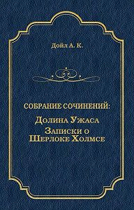 Артур Конан Дойл -Долина Ужаса. Записки о Шерлоке Холмсе (сборник)