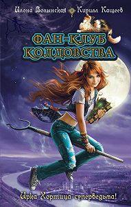 Илона Волынская -Ведьмин дар