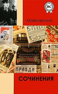 Владимир Владимирович Маяковский -Сочинения