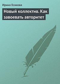 Ирина Есикова -Новый коллектив. Как завоевать авторитет