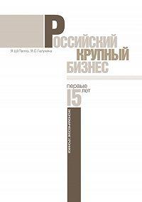 Яков Паппэ -Российский крупный бизнес: первые 15 лет. Экономические хроники 1993-2008 гг.