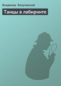 Владимир Болучевский -Танцы в лабиринте