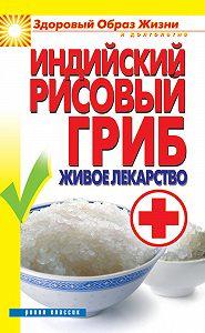 Елена Доброва -Индийский рисовый гриб. Живое лекарство