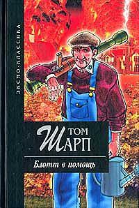 Том Шарп -Блотт в помощь