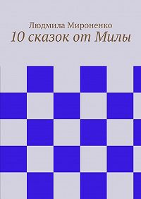 Людмила Мироненко -10 сказок от Милы