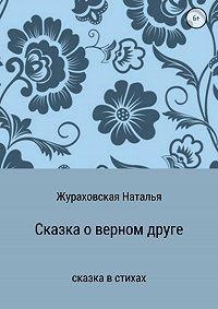 Наталья Владимировна Жураховская -Сказка о верном друге