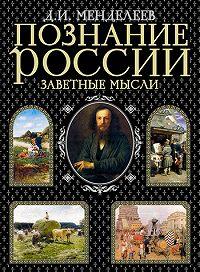 Дмитрий Менделеев - Познание России. Заветные мысли (сборник)
