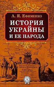 Александр Ефименко - История Украйны и ее народа
