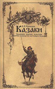 Андрей Кашкаров - Казаки: традиции, обычаи, культура (краткое руководство настоящего казака)