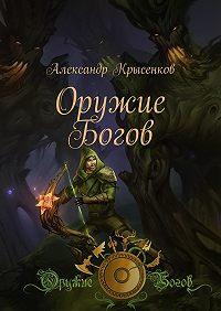 Александр Крысенков -Оружие Богов