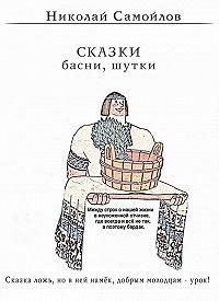 Николай Самойлов -Сказки. Басни