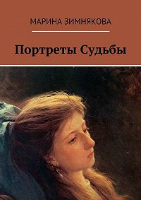 Марина Зимнякова -Портреты Судьбы